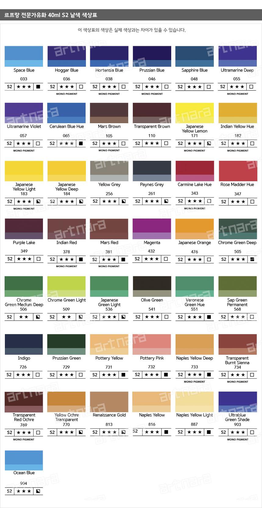 시리즈 2 색상표
