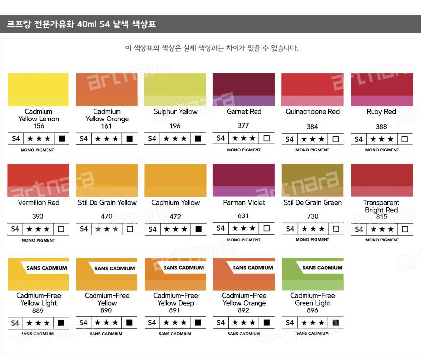 시리즈 4 색상표