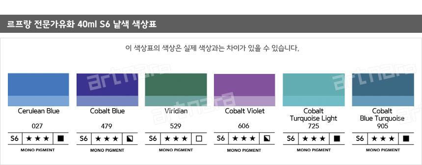 시리즈 6 색상표